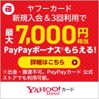 【Tポイント最大1万円相当!】 Yahoo!JAPANカード