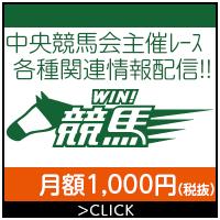WIN!競馬(1,000円)のポイント対象リンク