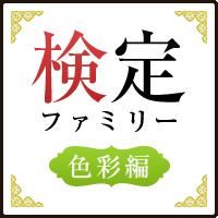 検定ファミリー色彩編(1000円コース)