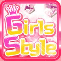 Girls style(5000円コース)