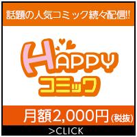 HAPPY!コミック(2000円コース)