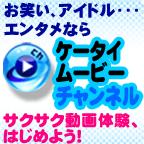 ケータイムービーチャンネル(2000円コース)