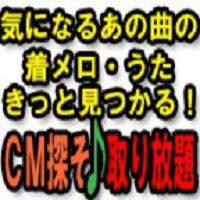 CM探そ♪取り放題(200円コース)