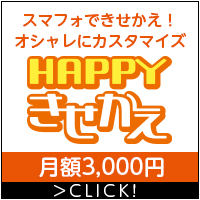 HAPPY!きせかえ(3,000円)のポイント対象リンク