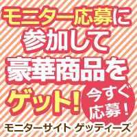 【Gettys】新規facebookキャンペーン