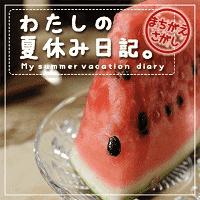 脳トレ~アハ夏休み日記~
