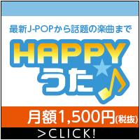 HAPPY!うた(1500円コース)