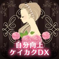 自分向上ケイカクDX(2000円コース)