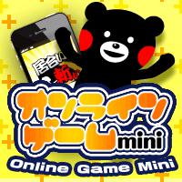 オンラインゲームmini(500円コース)