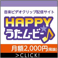 HAPPY!うたムービー(2000円コース)