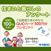 大阪ガス 住まいと暮らしのアンケート