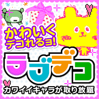 LOVEデコ(500円コース)