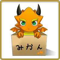 捨てドラゴン