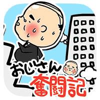 おじさん奮闘記