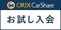 「オリックスカーシェア」新規入会カード発行