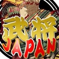 武将JAPAN(500円コース)