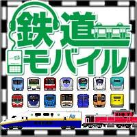 鉄道モバイル(300円コース)