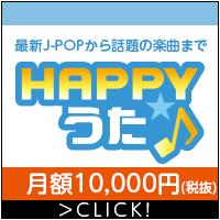 HAPPY!うた(10,000円コース)