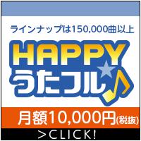 HAPPY!うたフル(10,000円コース)