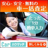 【完全無料】Carハウマッチ