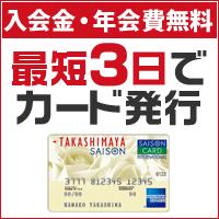 【入会費・年会費無料!】タカシマヤセゾンカード