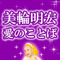 麗人だより(300円コース)