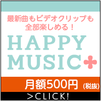 HAPPY!MUSIC+(500円コース)