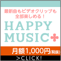 HAPPY!MUSIC+(1000円コース)