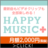 HAPPY!MUSIC+(2000円コース)