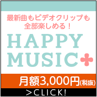 HAPPY!MUSIC+(3,000円コース)