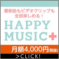HAPPY!MUSIC+(4,000円コース)