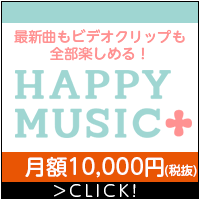 HAPPY!MUSIC+(10,000円コース)