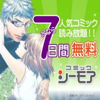 【お試し無料】【今すぐコインGET】コミックシーモア読放題780円