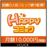 HAPPY!コミック(10000円コース)