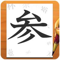 順番漢字パズル3