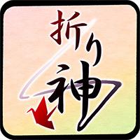 【神業】折り神