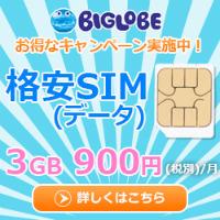 BIGLOBE SIM/スマホ