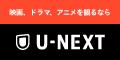 【動画を見て】U-NEXT 無料トライアル