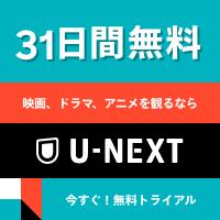 U-NEXT 31日間無料お試しのポイント対象リンク