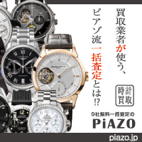 時計買取9社一括査定ピアゾ