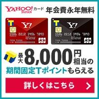 Yahoo! JAPANカード(ヤフージャパンカード)