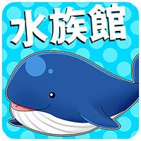生き物コレクション-side 海-
