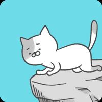 激ムズ!崖の上の猫