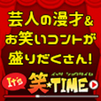 It's笑☆TIME(3000円コース)