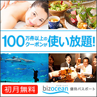 bizocean優待パスポート