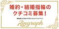 Ringraph(リングラフ)