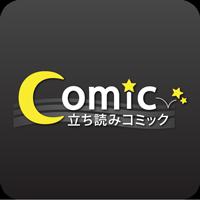 立ち読みコミック(2000円コース)