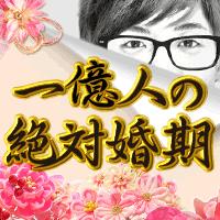 一億人の絶対婚期(300円コース)