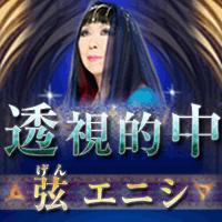弦エニシ(300円コース)