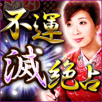 不運滅絶占◆里公(300円コース)